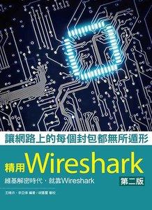 讓網路上的每個封包都無所遁形:精用 Wireshark, 2/e-cover