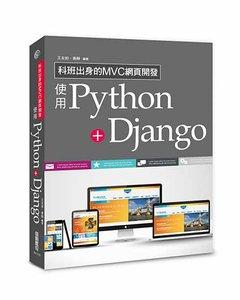 科班出身的 MVC 網頁開發 - 使用 Python+Django-cover