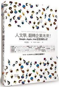 人文學,翻轉企業未來!:Google、Apple、Intel正在找的人才-cover