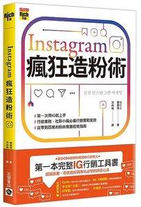Instagram 瘋狂造粉術-cover