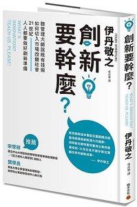 創新要幹麼?:聽管理大師說既有技術如何切入市場改變社會,21世紀人人都要做好創新準備-cover