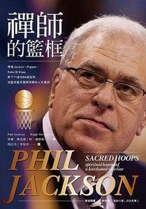 禪師的籃框:帶領Jordan、Pippen、Kobe和Shaq奪下11座NBA總冠軍,從籃球看見團隊領導和人生真諦 (Sacred Hoops: spiritual lessons of a hardwood warrior (revisited))-cover