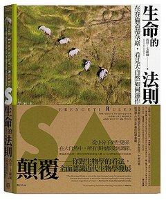 生命的法則:在賽倫蓋蒂草原,看見大自然如何運作 (The Serengeti Rules:The Quest to Discover How Life Works and Why It Matters)-cover