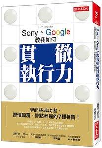 Sony、Google教我如何貫徹執行力:學那些成功者,習慣顛覆、帶點莽撞的7種特質!-cover