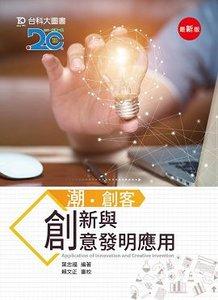 潮.創客:創新與創意發明應用 - 最新版-cover
