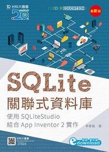 SQLite 關聯式資料庫 -- 使用 SQLiteStudio 結合 App Inventor 2 實作--最新版-cover