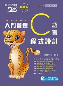 入門首選 C 語言程式設計附範例檔 - 最新版-cover