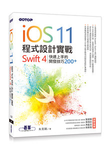 iOS 11 程式設計實戰 -- Swift 4 快速上手的開發技巧200+-cover