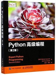 Python 高級編程, 2/e (Expert Python programming)-cover