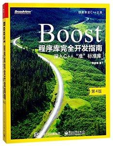 "Boost 程序庫完全開發指南 — 深入 C++ ""準""標準庫, 4/e-cover"