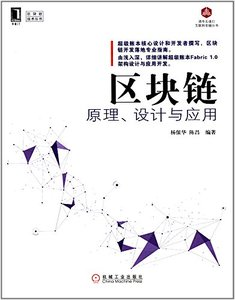 區塊鏈原理、設計與應用-cover