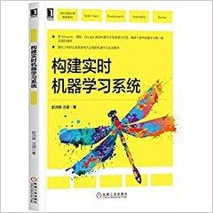 構建實時機器學習系統-cover