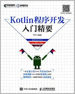 Kotlin程序開發入門精要-cover