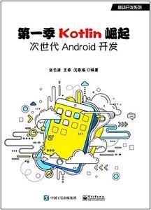 第一季Kotlin崛起:次世代Android開發-cover
