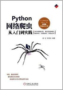 Python 網絡爬蟲從入門到實踐-cover