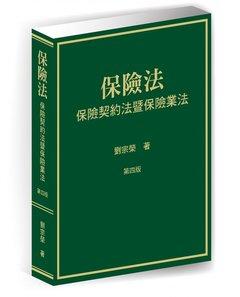 保險法:保險契約法暨保險業法, 4/e-cover