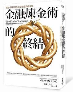 金融煉金術的終結:貨幣、銀行體系與全球經濟的未來 (The End of Alchemy: Money, Banking and the Future of the Global Economy)-cover