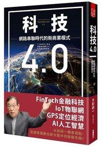 科技4.0 網路串聯時代的新商業模式-cover