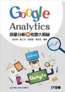 流量分析與考題大揭秘:Google Analytics-cover