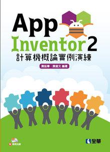 App Inventor 2 計算機概論實例演練 (附範例光碟)-cover