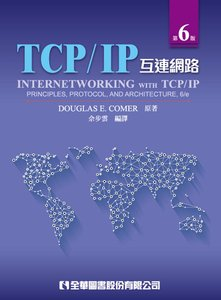 TCP/IP 互連網路, 6/e-cover