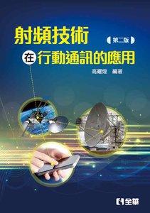 射頻技術在行動通訊的應用, 2/e-cover