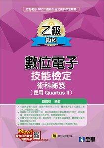 乙級數位電子技能檢定術科秘笈 (使用Quartus II)(2017最新版)(附範例及軟體光碟)-cover