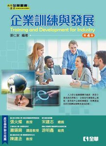 企業訓練與發展, 4/e-cover