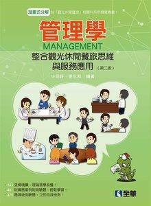 管理學-整合觀光休閒餐旅思維與服務應用, 2/e-cover
