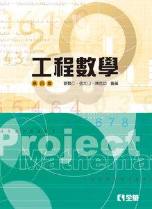 工程數學, 4/e-cover