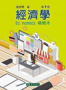 經濟學精簡本, 7/e-cover