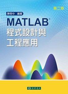 MATLAB 程式設計與工程應用, 2/e-cover