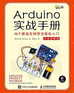 Arduino實戰手冊:25個精選實例帶你輕鬆入門(彩色圖解版)-cover