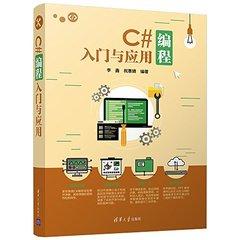 C# 編程入門與應用-cover