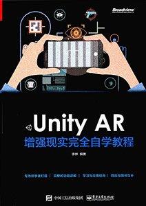Unity AR增強現實完全自學教程(全彩)-cover