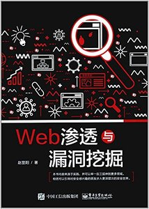 Web 滲透與漏洞挖掘-cover