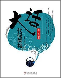 大話代碼架構 (項目實戰版)-cover