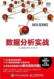 數據分析實戰-cover
