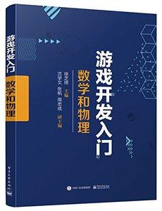 遊戲開發入門:數學和物理-cover