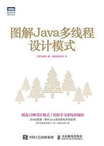 圖解 Java 多線程設計模式-cover