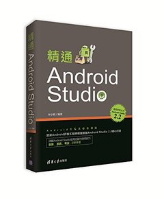 精通 Android Studio-cover