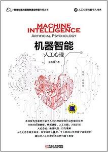 機器智能 : 人工心理 (Machine intelligence: artificial psychology)-cover
