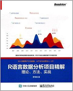 R語言數據分析項目精解:理論、方法、實戰-cover