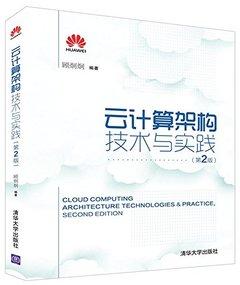 雲計算架構技術與實踐(第2版)-cover