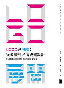 LOGO 與展開: 從商標到品牌視覺設計 - 5 大領域 × 105個知名品牌設計案例集-cover