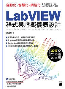 LabVIEW 程式與虛擬儀表設計-cover