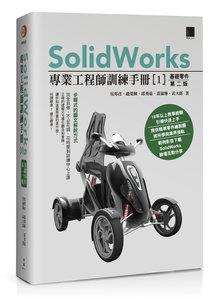 SolidWorks專業工程師訓練手冊[1]-基礎零件, 2/e-cover