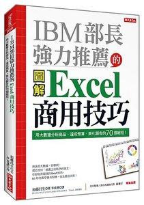 IBM 部長強力推薦的Excel商用技巧:用大數據分析商品、達成預算、美化報告的70個絕招!-cover