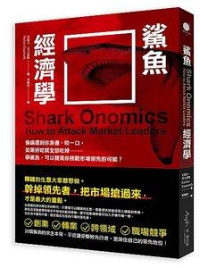 鯊魚經濟學:偷偷潛到你身邊、咬一口,如果好吃就全部吃掉──學鯊魚,可以提高你挑戰市場領先的可能! (Sharkonomics: How to Attack Market Leaders)-cover