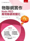 物聯網實作:Node-RED 萬物聯網視覺化 (附光碟)-cover